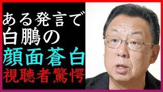 """日馬富士の引退に沈黙する白鵬へ、梅沢富美男が批判した「ある発言」に視聴者驚愕…。日馬富士の引退を見てもまだ""""ひた隠しにする真相""""とは…?"""