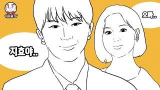 강다니엘 트와이스 지효 열애설 소식 [이슈왕]