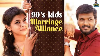 90's Kid Marriage Alliance | Madhan Maddy | Namma Paiyan