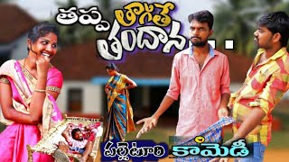 Village lo Marriage day || Ultimate Village Comedy || Duddeda Talent Show