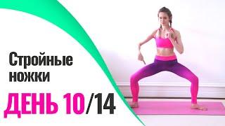 Прямой эфир: День 10/14: Упражнение для стройных ног. Пятиминутки стройности дома