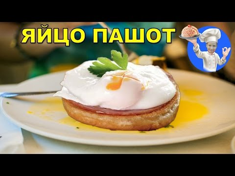 Яйцопашот на завтрак