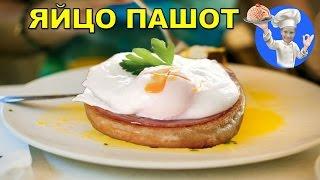 Как приготовить яйцо пашот! Завтрак.Вкусно и быстро. Вкусняшка(Как приготовить яйцо пашот! Завтрак вкусно и быстро Французское блюдо яйцо пашот переводится как яйцо..., 2016-03-02T04:18:40.000Z)
