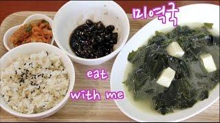Mukbang Recipe | 4 ingredient Korean Seaweed Birthday Soup | Miyeokguk