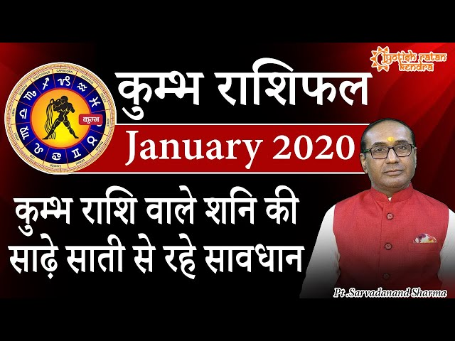 Kumbh Rashi January 2020   Aquarius Horoscope January   कुम्भ राशिफल जनवरी 2020