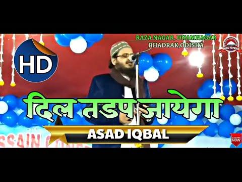 ASAD IQBAL | NEW NAAT 2018(FULL HD NAAT SHARIF) MADINA ME WO TURBAT HAI || asad iqbal sahab
