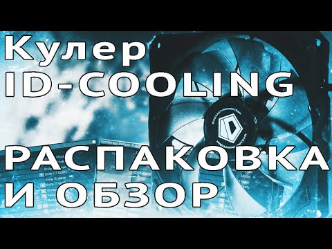 Кулер ID-COOLING NO-12025-SD
