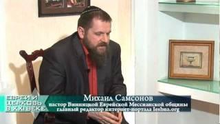Евреи и Церковь в ХХІ веке - отвечает Михаил Самсонов