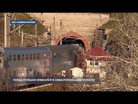 Эксклюзив НТС: двухэтажные вагоны пришли в Севастополь