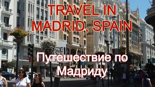 Travel in Spain 🇪🇸.  Madrid/Путешествия по Мадриду./#Путешествия #Испания