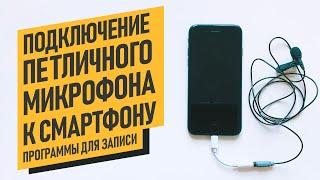 Как правильно подключить петличный микрофон к смартфону? Какие программы использовать для записи?