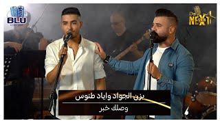 دا نكست 2020 - يزن الجواد وإياد طنوس - وصلك خبر