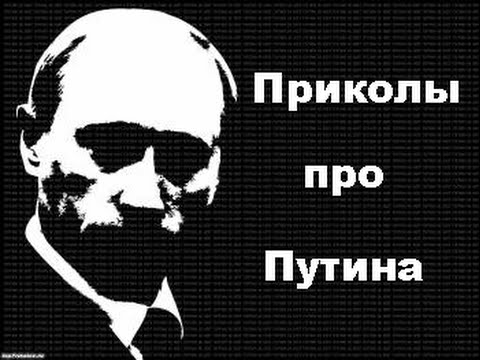 Видео приколы про Путина.  Фото приколы про Путина в картинках