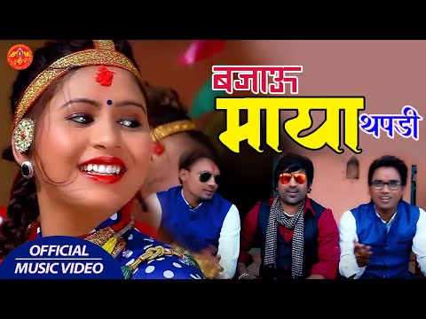 बजाउ माया थपडी - Bajau Maya Thapadi by Tejas Regmi & Sunita Pangeni || Full Video || New Roila 2016