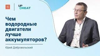 Электротранспорт — Юрий Добровольский