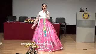 오현서^신용레^로타리클럽회장이취임식초대공연