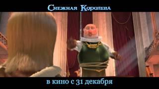 Снежная королева. Русский трейлер 1