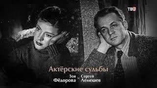 Актерские судьбы. Зоя Федорова и Сергей Лемешев