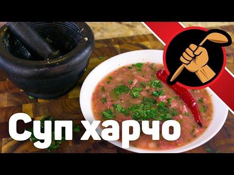 Как приготовить харчо из баранины с рисом
