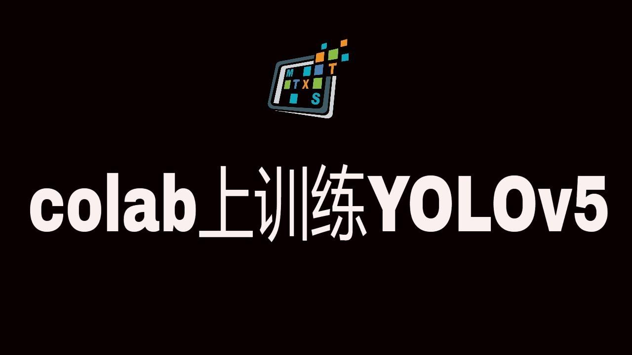 Download 在google colab上进行yolov5模型训练,免费使用GPU资源