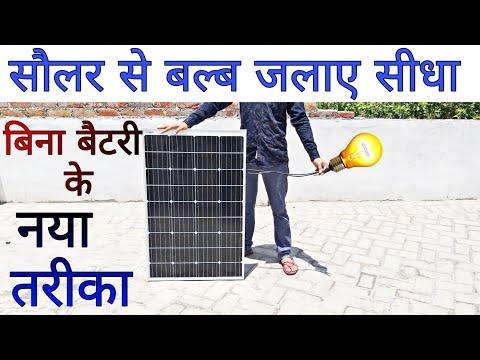 💡✔️Bulb ON Direct Solar Panel Work, New Idea 2019, सौलर से बल्ब जलाए सीधा, Solar Panels, Utsource,