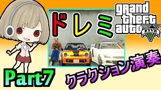 【実況】キャラメルポップにGTA!! Part7【赤髪のとも】