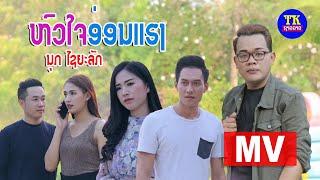 ຫົວໃຈອ່ອນແຮງ - ນຸກ ໄຊຍະລັກ หัวใจอ่อนแฮง Hua Jai On Haeng (Official MV)