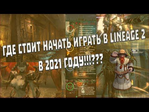 ГДЕ СТОИТ НАЧАТЬ ИГРАТЬ В LINEAGE 2 В 2021 ГОДУ!!!???