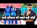 SPECIAL: Is The Virat Kohli-Rohit Sharma Pair The Most Successful in ODI History? Vikrant Gupta