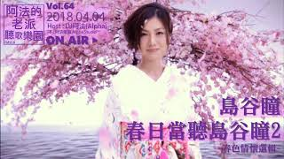 【FM52.8廣播】島谷瞳│春日當聽島谷瞳2 Shimatani Hitomi Spring Selection 2 @阿法的老派聽歌樂園vol.64