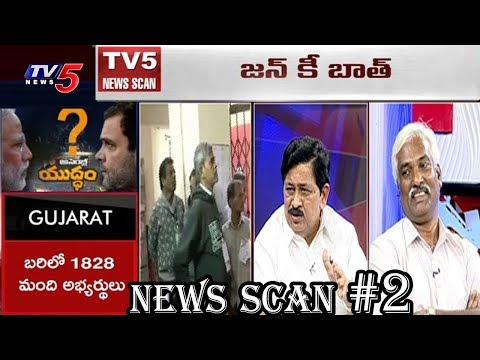 గుజరాత్ యుద్ధం..! | Gujarat Election Results 2017 | News Scan #2 | TV5 News