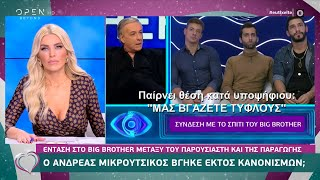 Big Brother: Ο Ανδρέας Μικρούτσικος βγήκε εκτός κανονισμών; | Ευτυχείτε! 7/12/2020 | OPEN TV