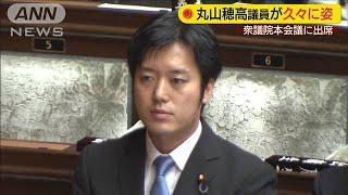 不信任案の採決で・・・ 丸山穂高議員が久々に姿現す(19/06/25)