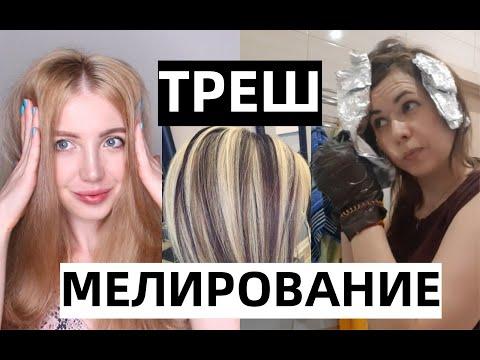 ТРЕШ МЕЛИРОВАНИЕ САМОЙ СЕБЕ - РЕАКЦИЯ ПАРИКМАХЕРА