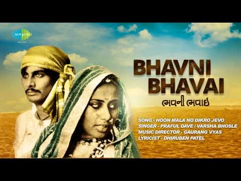 Bhavni Bhavai is listed (or ranked) 16 on the list The Best Smita Patil Movies