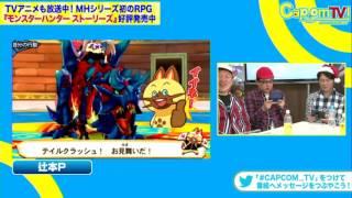 番組ページ:http://www.capcom.co.jp/cptv/ ※この動画は2016年12月21日...