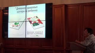 Основы подростковой и детской гинекологии. Курсы повышения квалификации - 1 часть