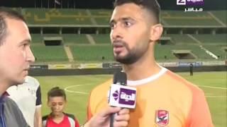 بالفيديو.. أحمد عادل: «إكرامي» يساندني ويقف في ظهري دائما