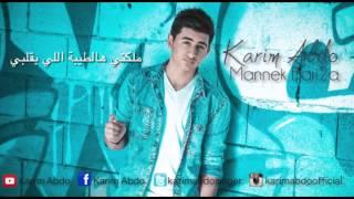 Karim Abdo- Mannek Baria'a (Official Lyric Clip) |( كريم عبدو - منك بريئة (النسخة الأصلية