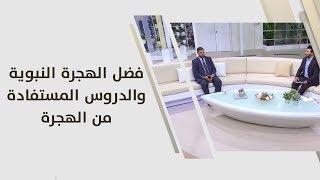 د. احمد الخلايلة - فضل الهجرة النبوية والدروس المستفادة من الهجرة