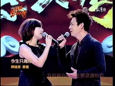 2011.02.13-陳隨意、唐儷-今生只為你 - YouTube