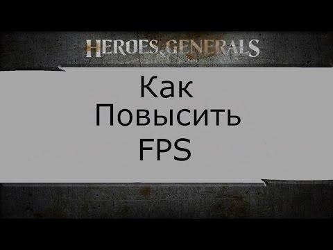 Heroes & generals настройки для поднятия FPS в игре.