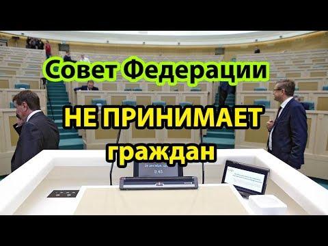 Совет Федерации препятствует личным приёмам граждан. Рыба гниёт с ГОЛОВЫ!