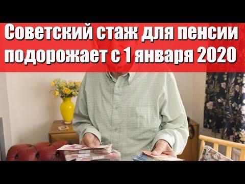 Советский стаж для пенсии подорожает с 1 января 2020 года