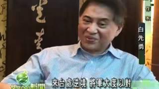 白先勇專訪影片(hami新聞版)