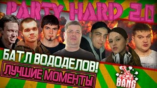 PARTY HARD - Funny momments - Sez02 Ep04 - Батл вододелов!