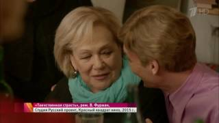 На Первом канале продолжение фильма «Таинственная страсть»