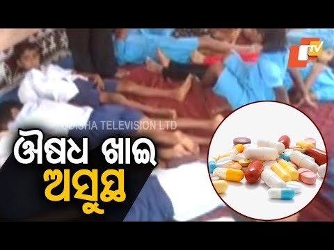 25 students of Ghunusar primary school under Saintala block fall ill after taking anti worm medicine