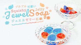 DIY Squishy Jelly Jewel Soap プルプル可愛い♡ジュエルゼリーせっけん
