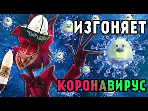 АЛАСТОР ИЗГОНЯЕТ КОРОНАВИРУС ПО КАЗАХСКИЙ!   УЛЫБНИСЬ ДОРОГУША~ [РУССКАЯ ОЗВУЧКА] / #StayHome